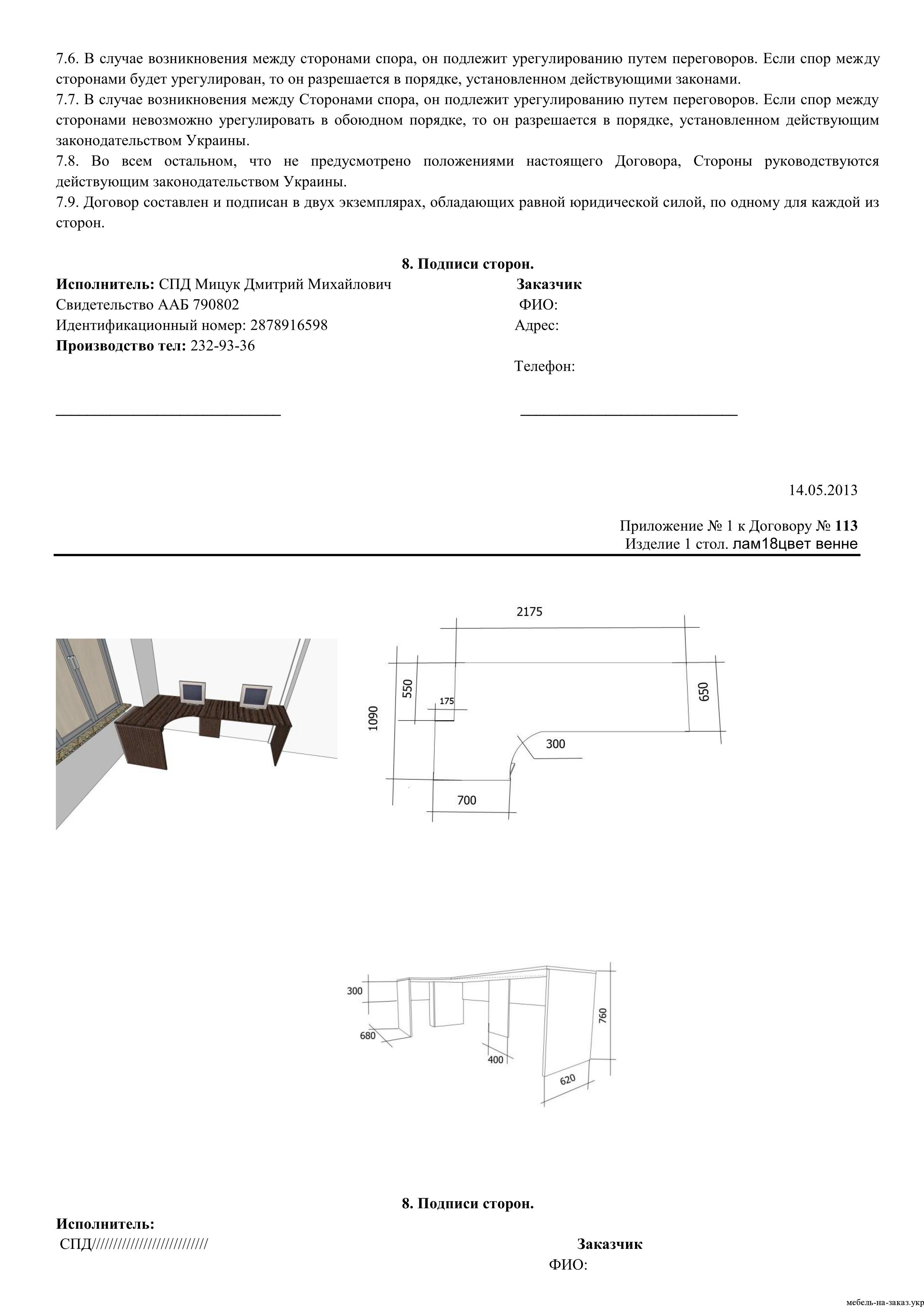 Образец договора на изготовление мебели на заказ