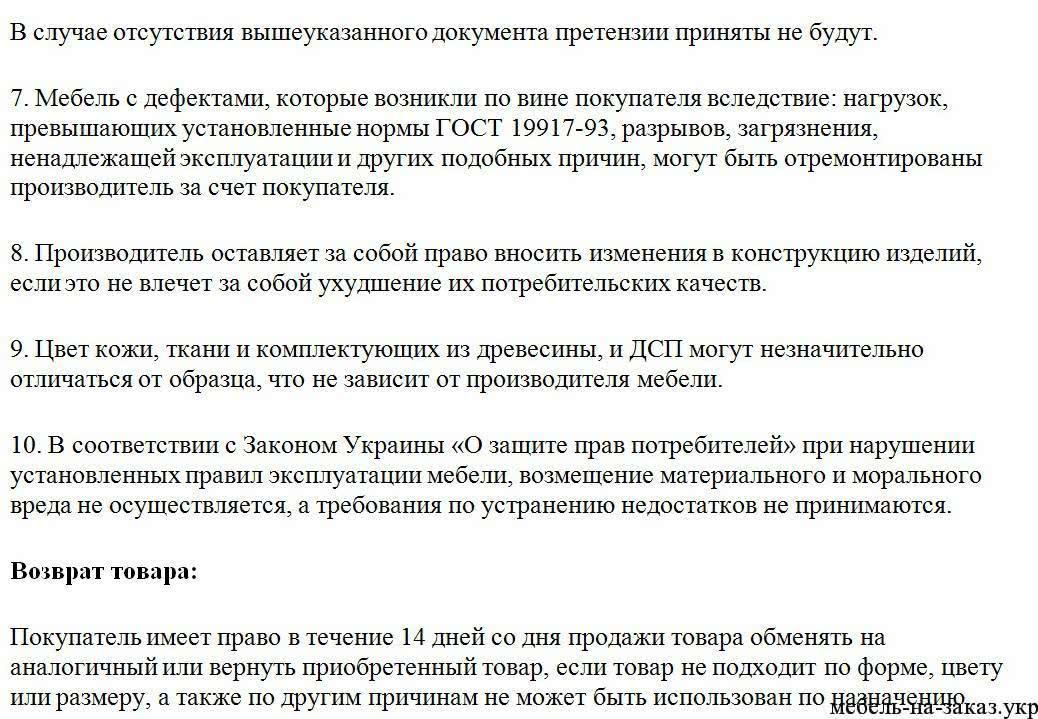гарантия на мебель в Киеве