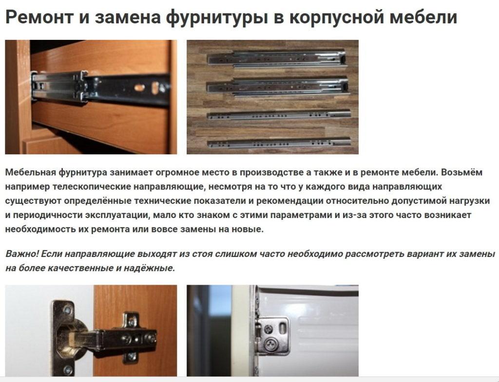 Ремонт мебели в киеве производство мебели мебельартис.