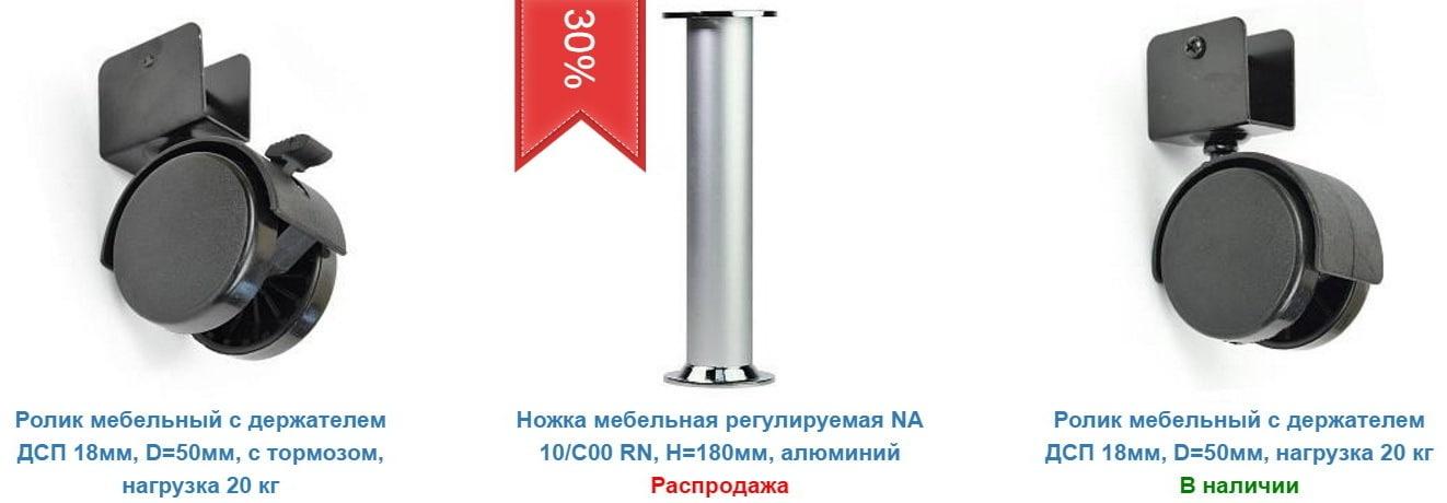 продажа мебельных ножек Киев