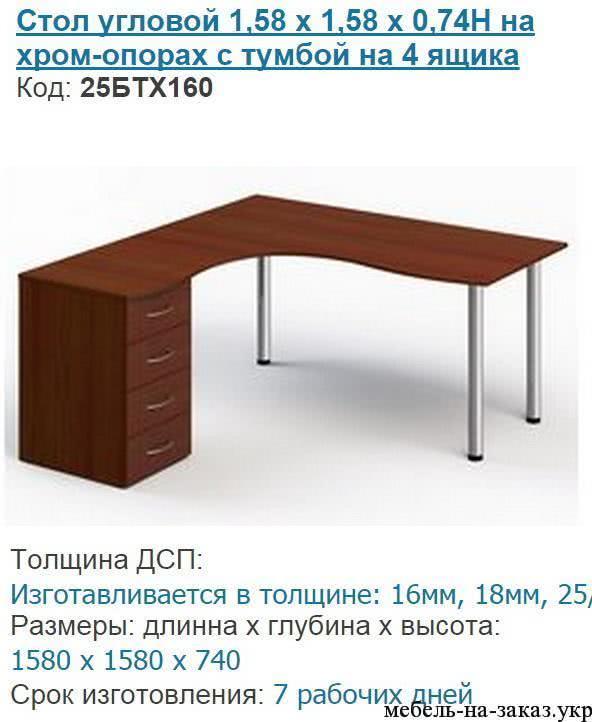 СТОЛ-УГЛОВОЙ-15