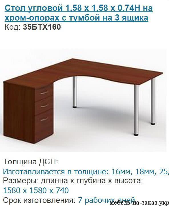 СТОЛ-УГЛОВОЙ-17