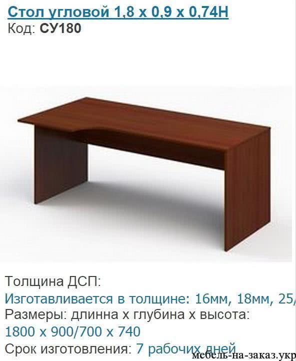 СТОЛ-УГЛОВОЙ-3