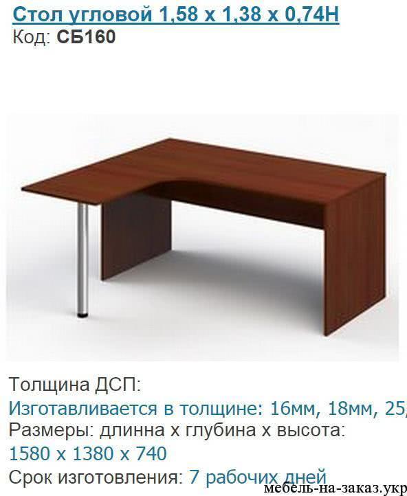 купить стол офисный