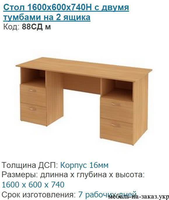 """офисная мебель """"Эконом"""""""