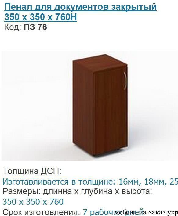 офисный-пенал-10