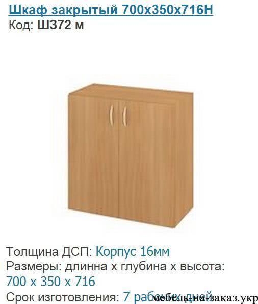 офисный-шкаф-13