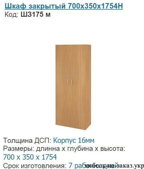офисный-шкаф-15