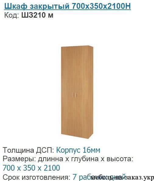 офисный-шкаф-19
