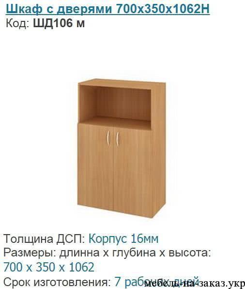 офисный-шкаф-8
