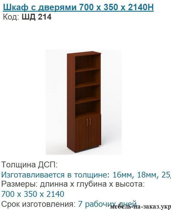 шкаф офисный серии Стандарт