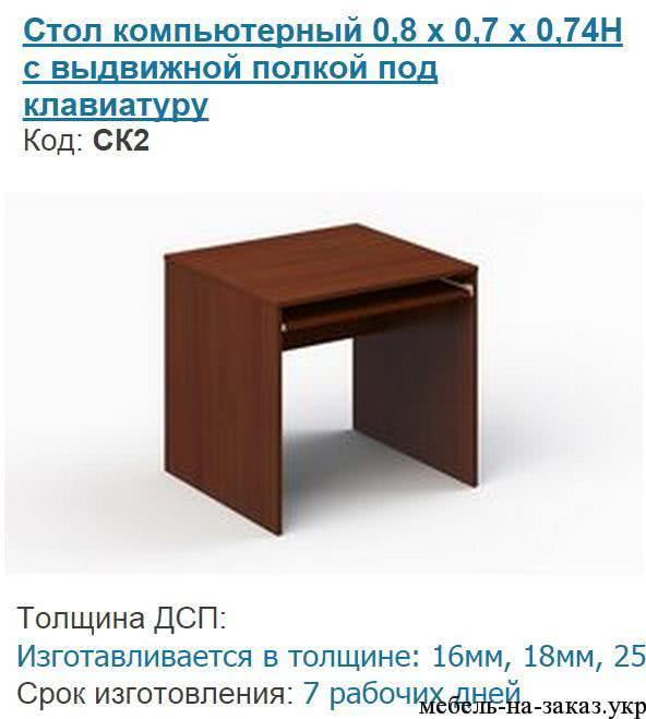 стол-компьютерный-1
