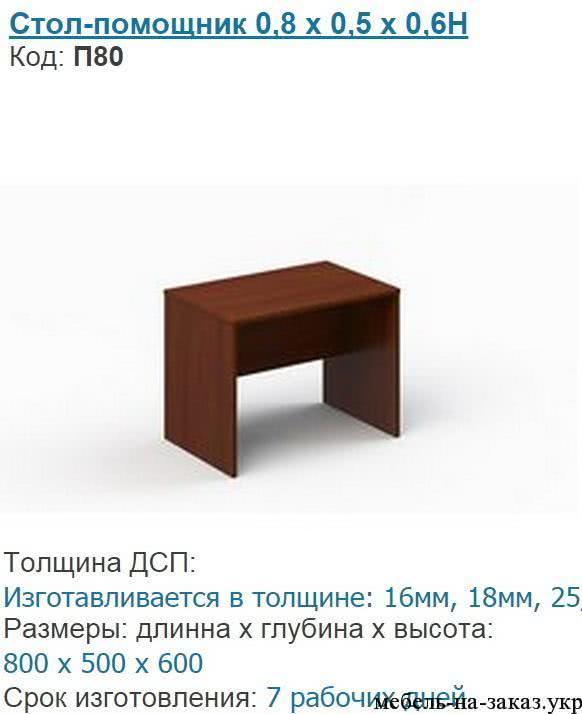 стол-прямой-11