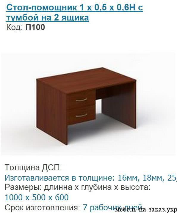 стол-с-тумбой-10