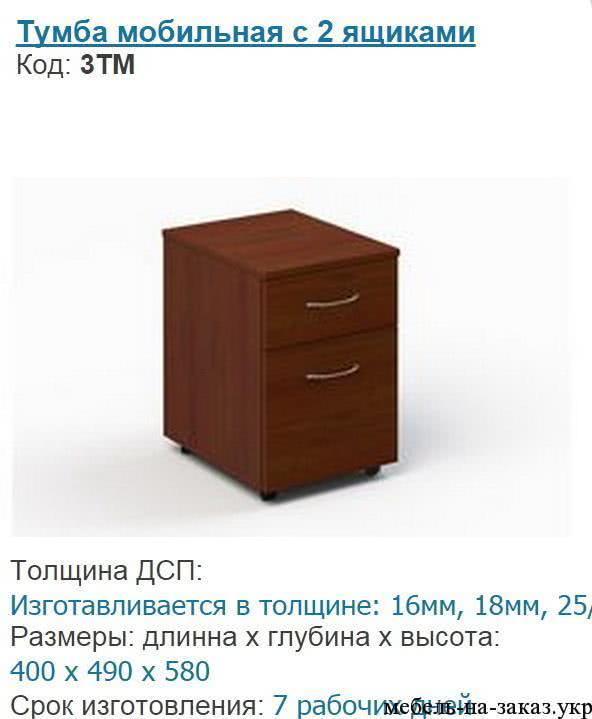 тумба-офисная-2