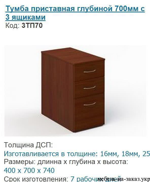 тумба-офисная-4