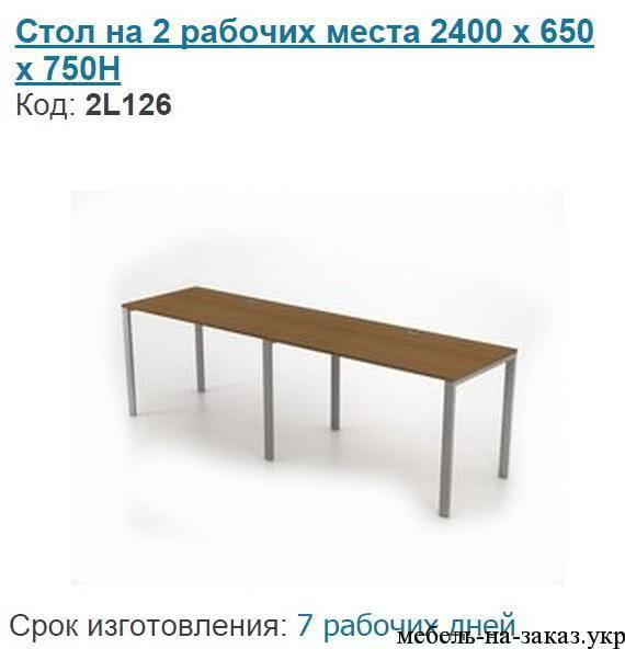 заказать стол для переговоров