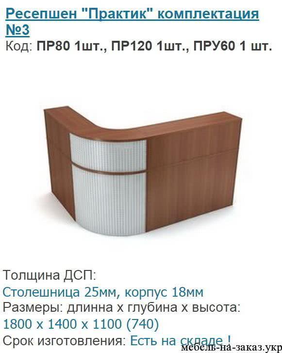 купить рецепцию в Киеве