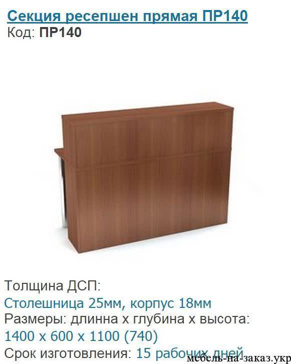 стойка рецепшн Киев
