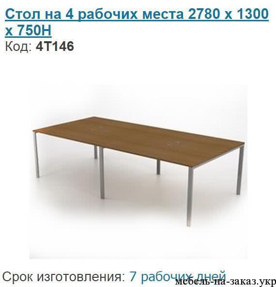 стол-для-переговоров