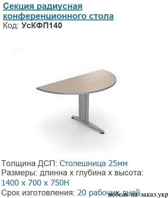 стол-переговорный-26