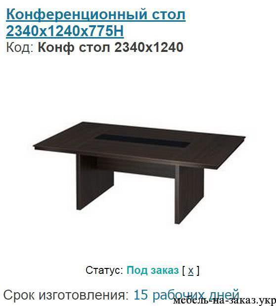 стол-переговорный