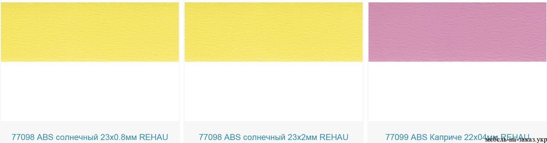 светло желтая кромка мебельная