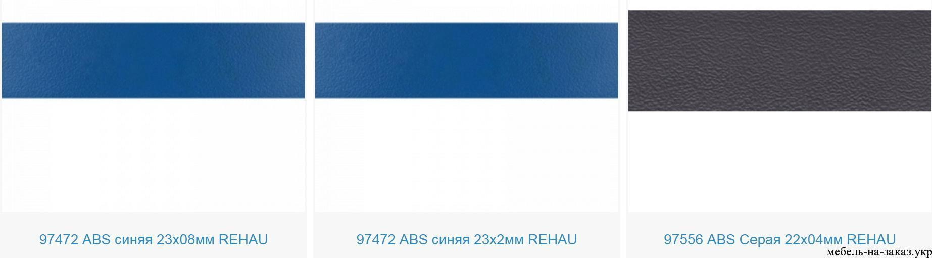 синяя кромка для мебели