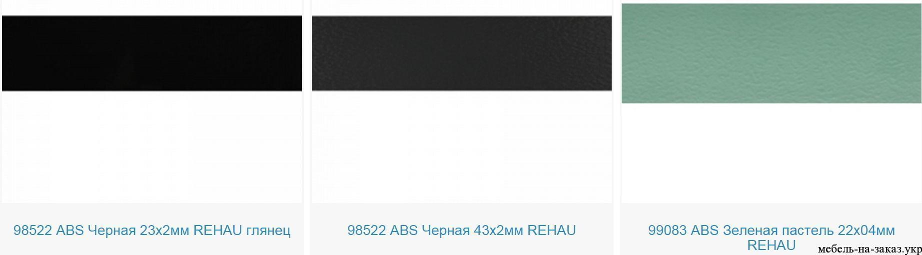 черная кромка для мебели