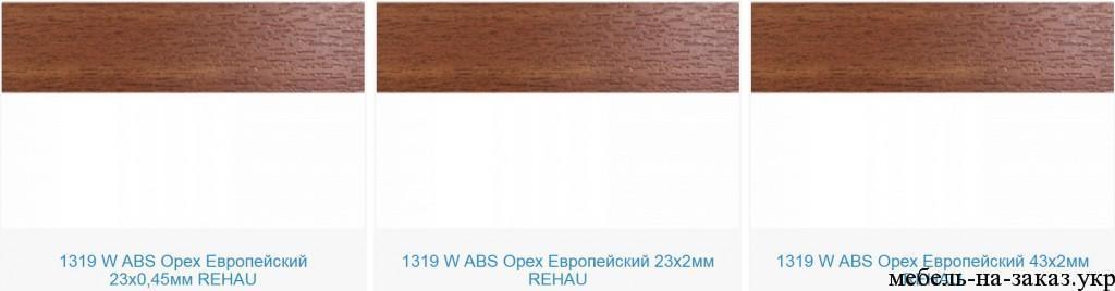 мебельная кромка цвета бук