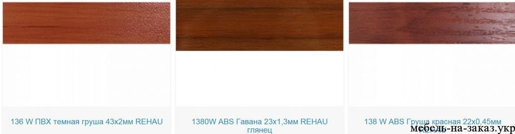 фотографии мебельной кромки