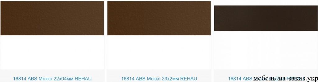 коричневая мебельная кромка