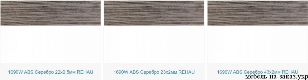 сизая мебельная кромка