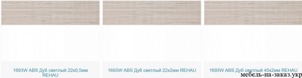 мебельная кромка цвета дуба