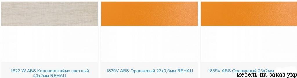 выбрать кромку пвх Киев