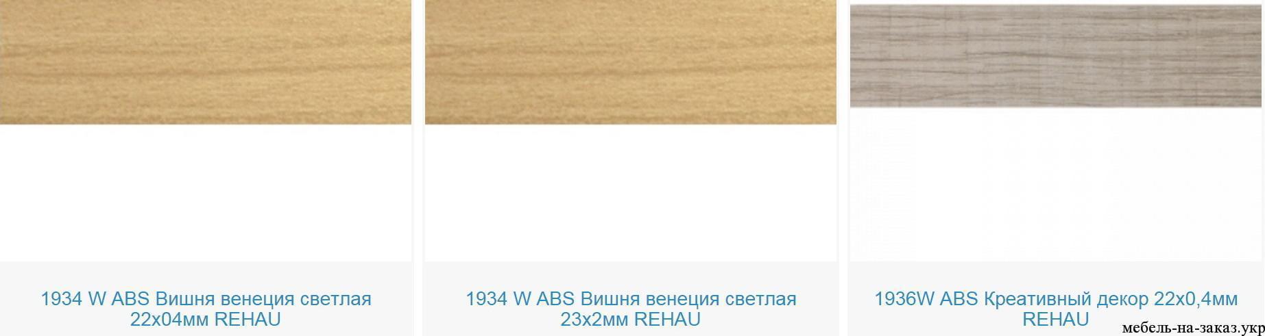 каталог кромки ПВХ для мебели