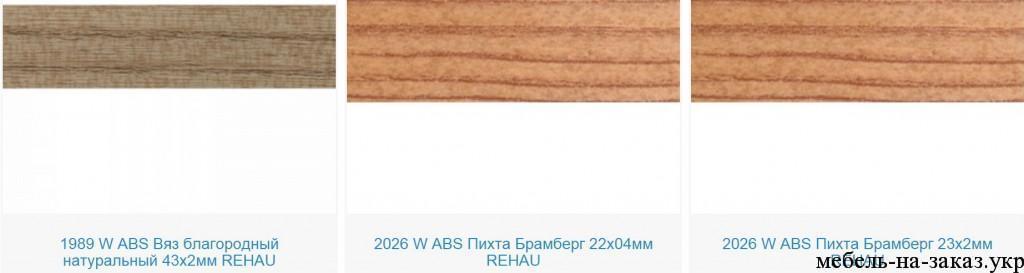 каталог кромки ПВХ для заказной мебели