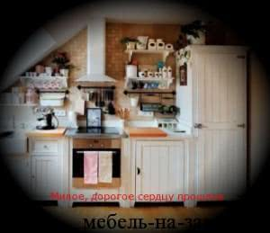 Кухня «Ретро»