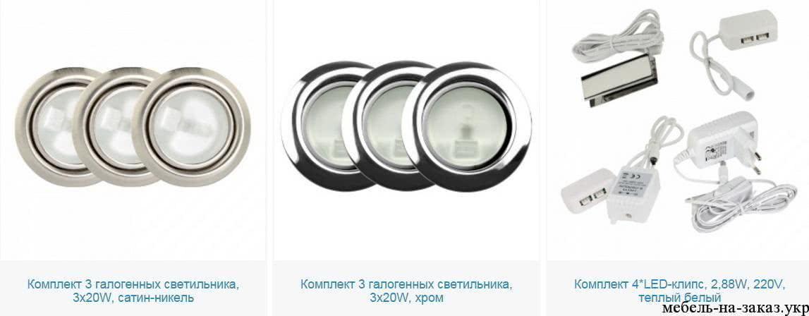 купить мебельные светильники