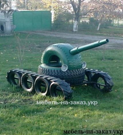танк из шины