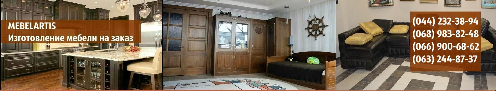 Производство мебели МебельАртис