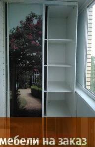 Шкаф-купе на балкон под заказ в киеве изготовление шкафов лю.