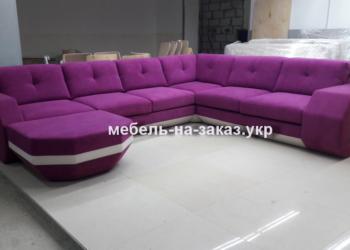 раскошенный диван формы п