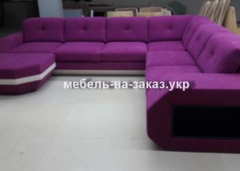 роскошнный п-образный диван под заказ в Киеве