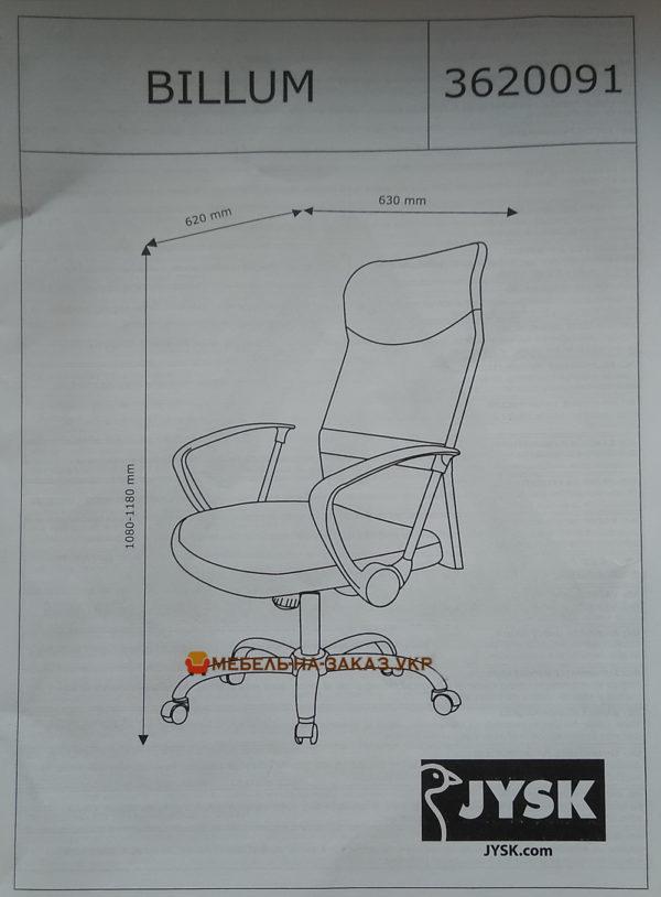 инструкция сборки офисного кресла