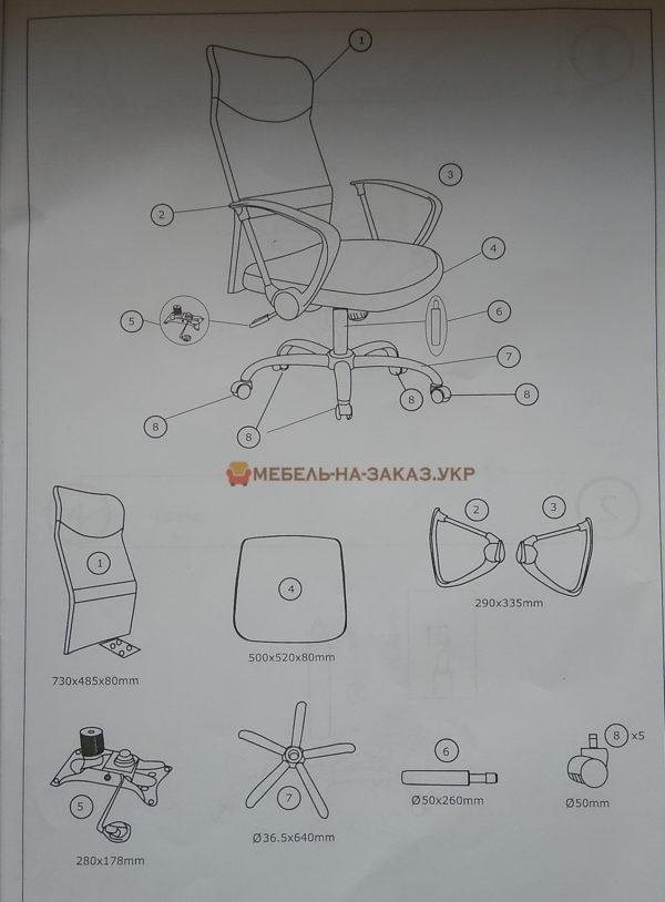 комплектующие офисного кресла