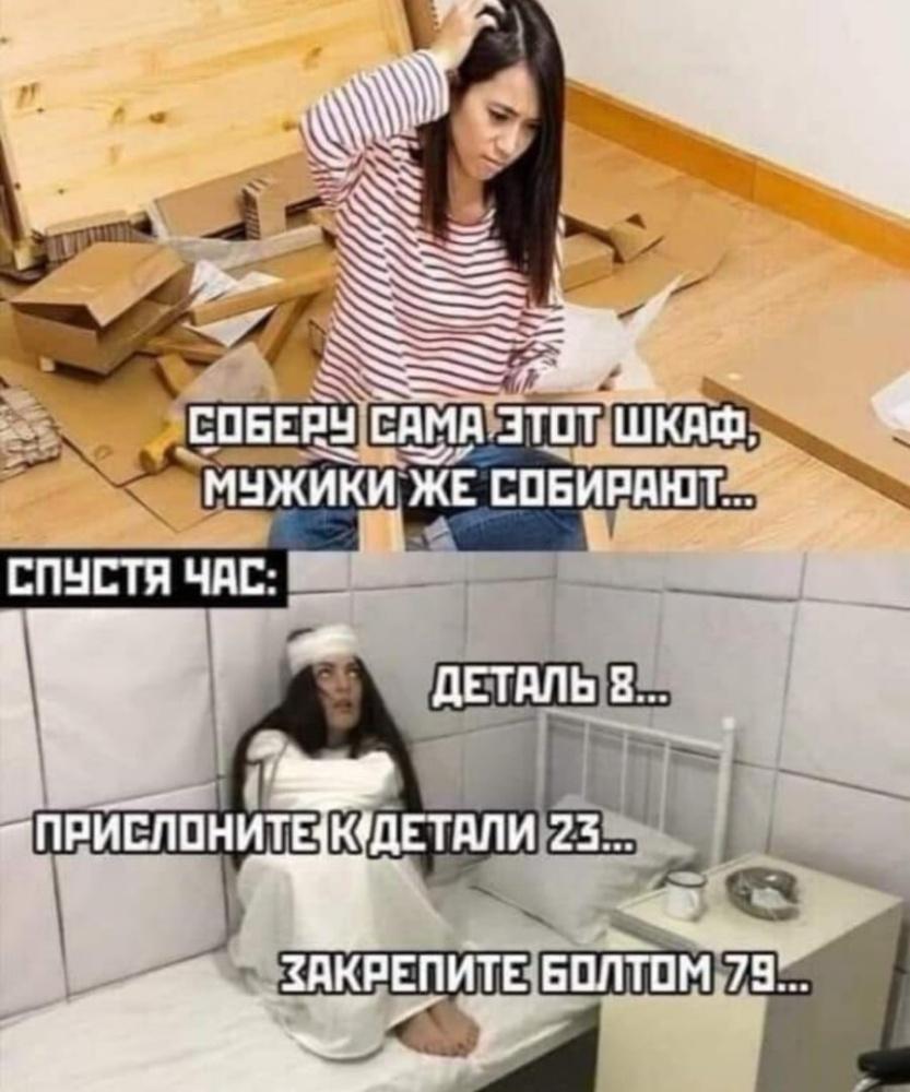 проблемы сборки мебели