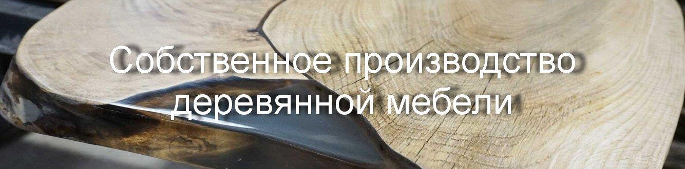 собственное производство деревянной мебели