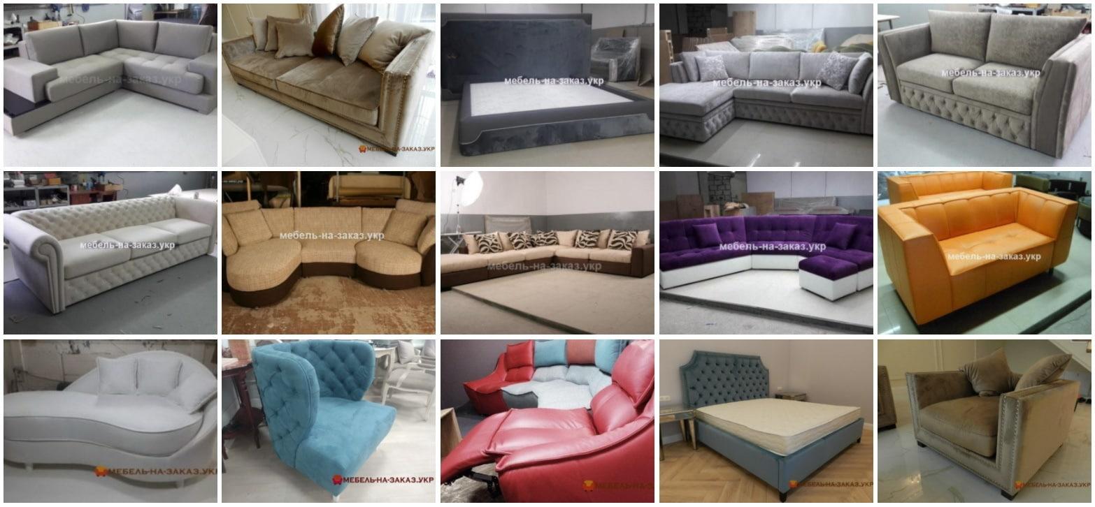 заказать изготовление дивана Киев