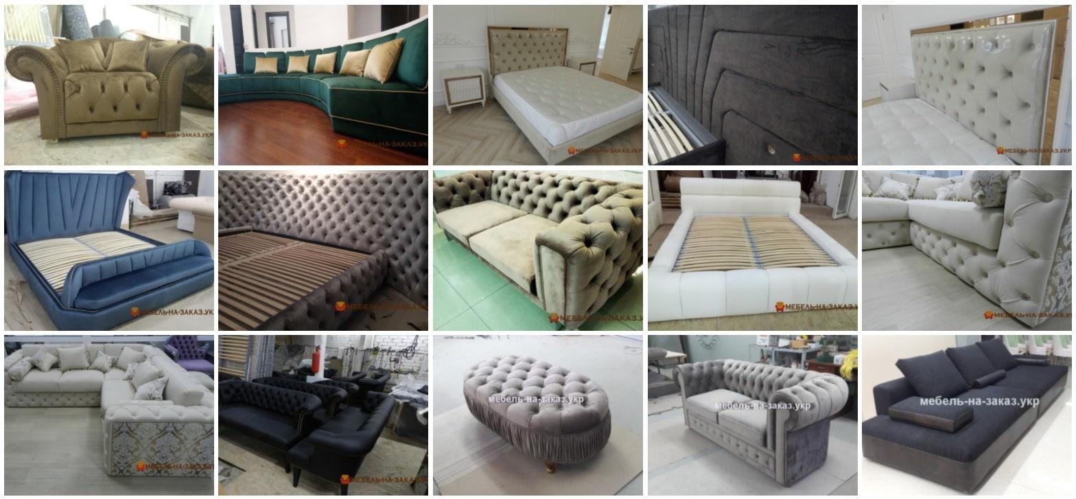 заказать изготовление мягкой мебели Киев